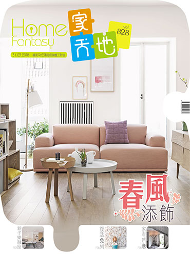 Sing Tao Daily - Home Fantasy